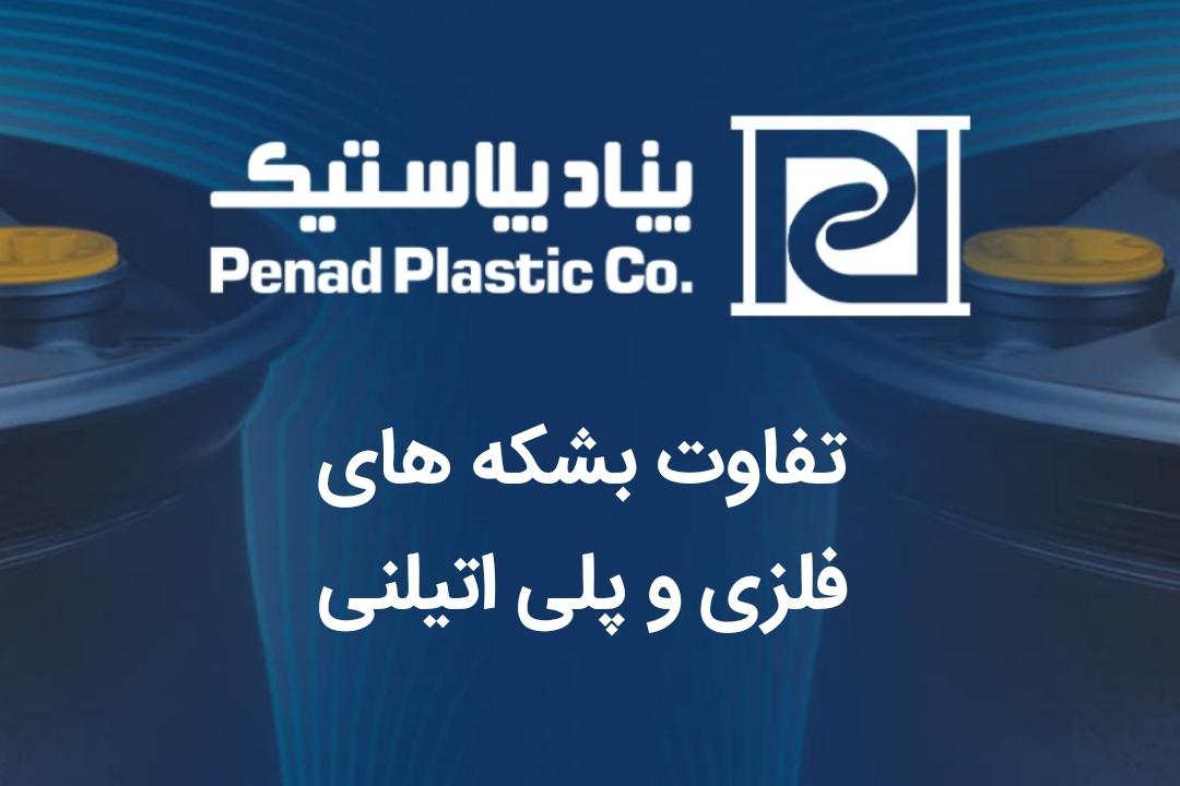 تفاوت بشکه های فلزی و پلاستیکی