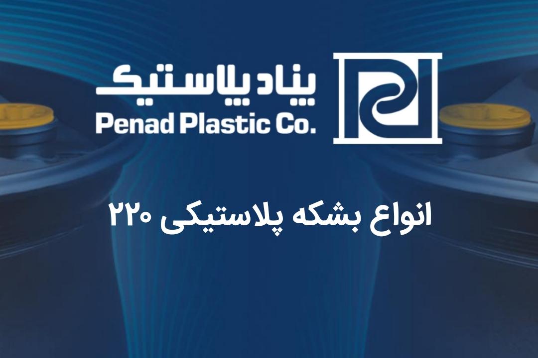 انواع بشکه پلاستیکی 220