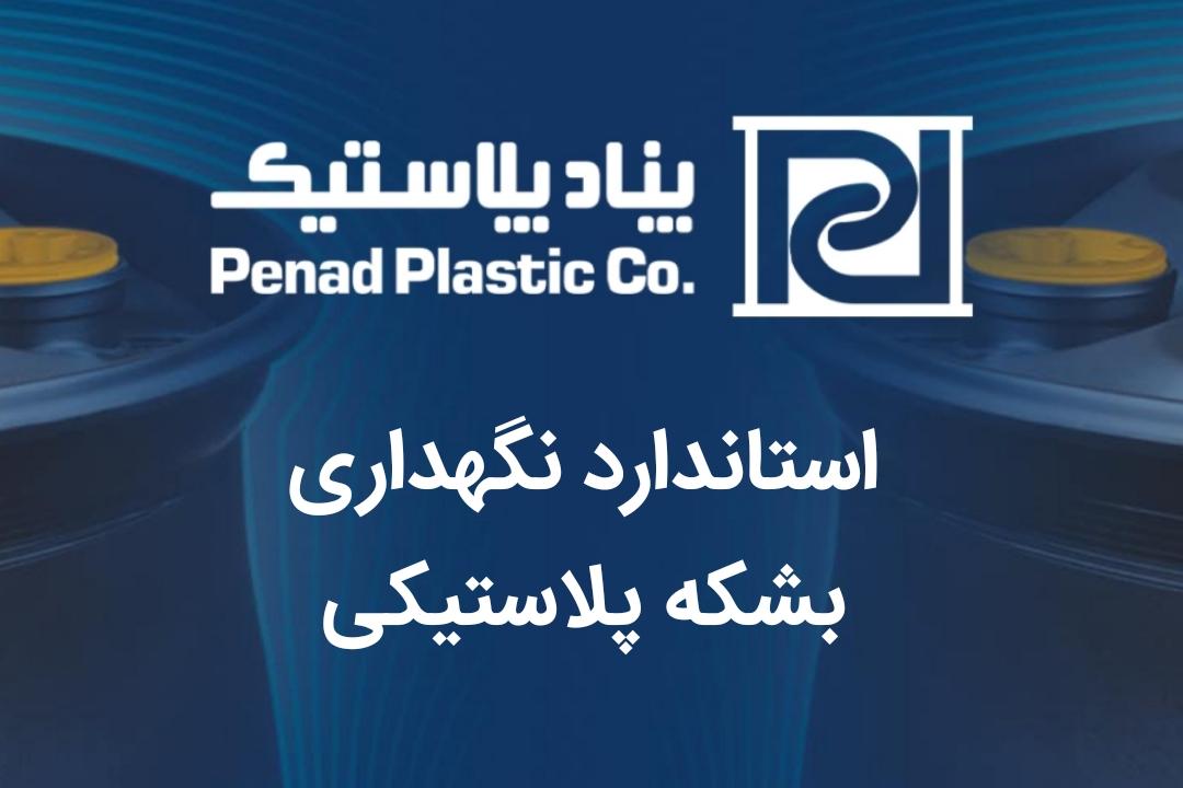 استاندارد نگهداری بشکه پلاستیکی