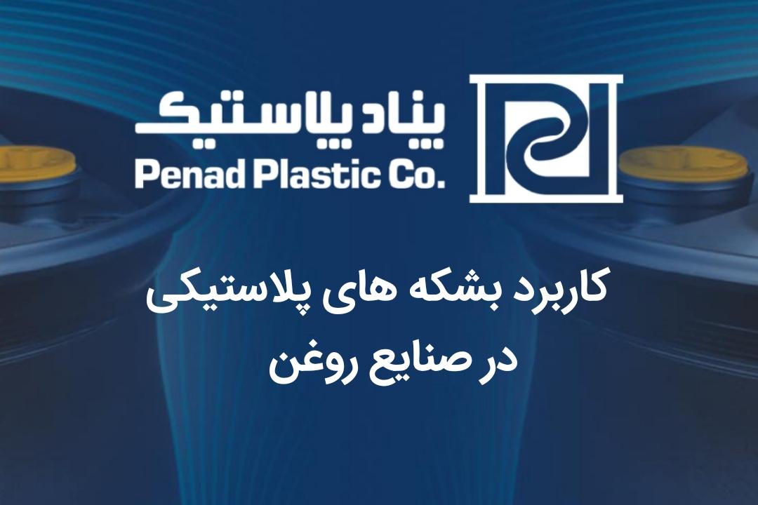 کاربرد بشکه های پلاستیکی در صنایع روغن