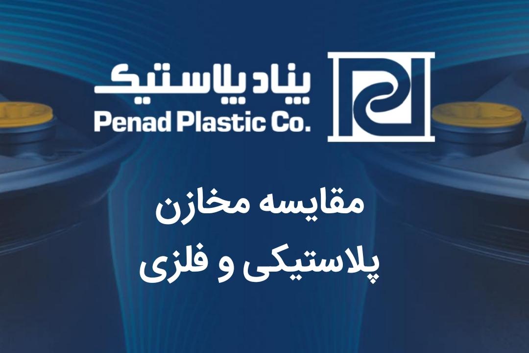 مقایسه مخازن پلاستیکی و فلزی در صنایع دارویی و پزشکی