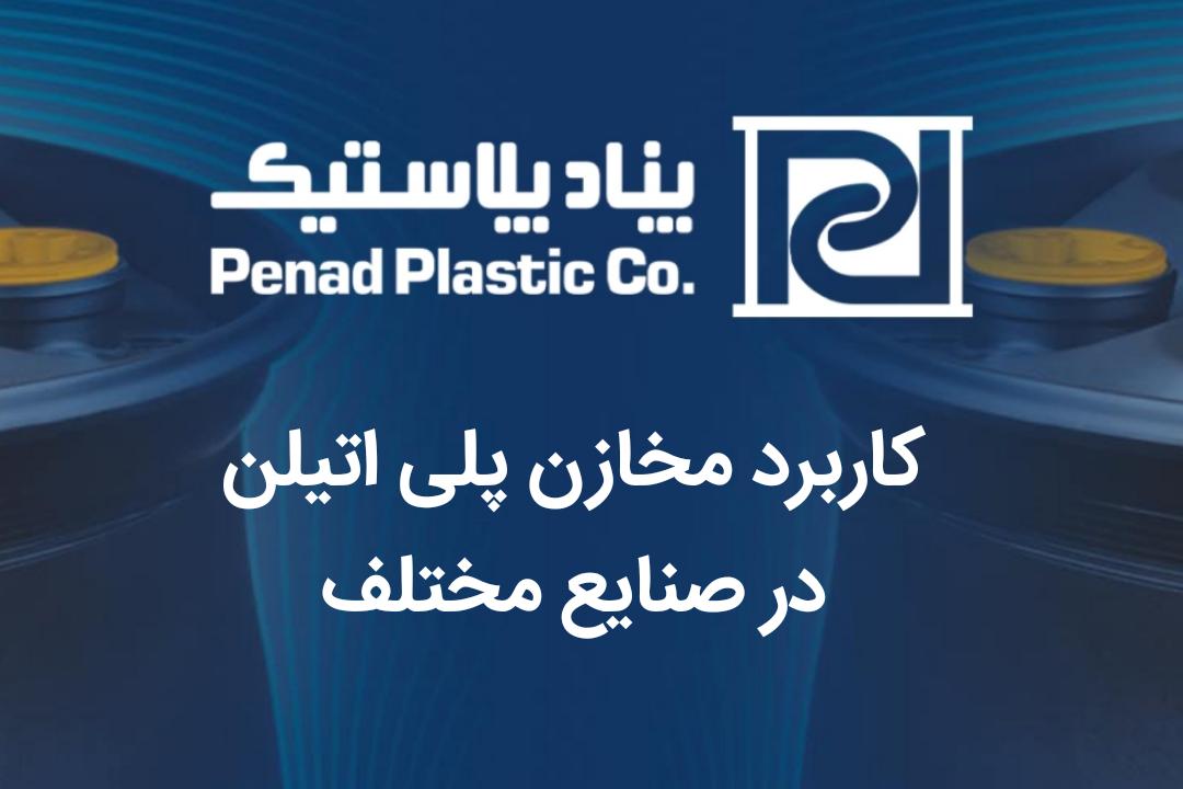 کاربرد مخازن پلی اتیلن در صنایع مختلف