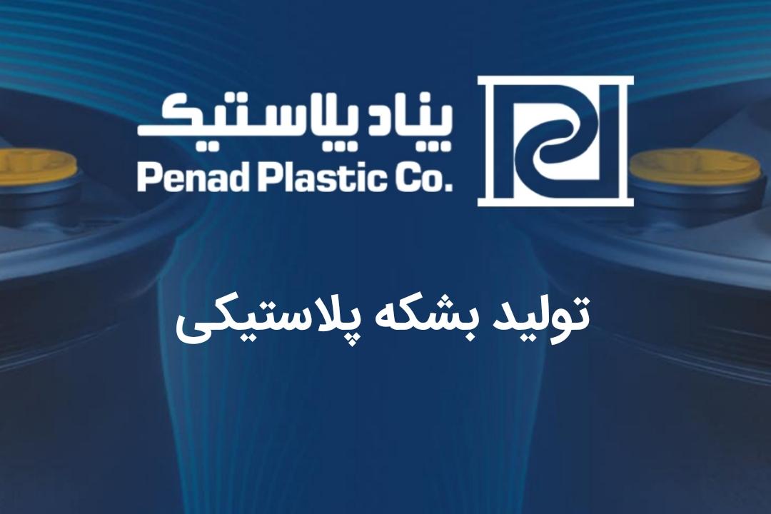 تولید بشکه پلاستیکی