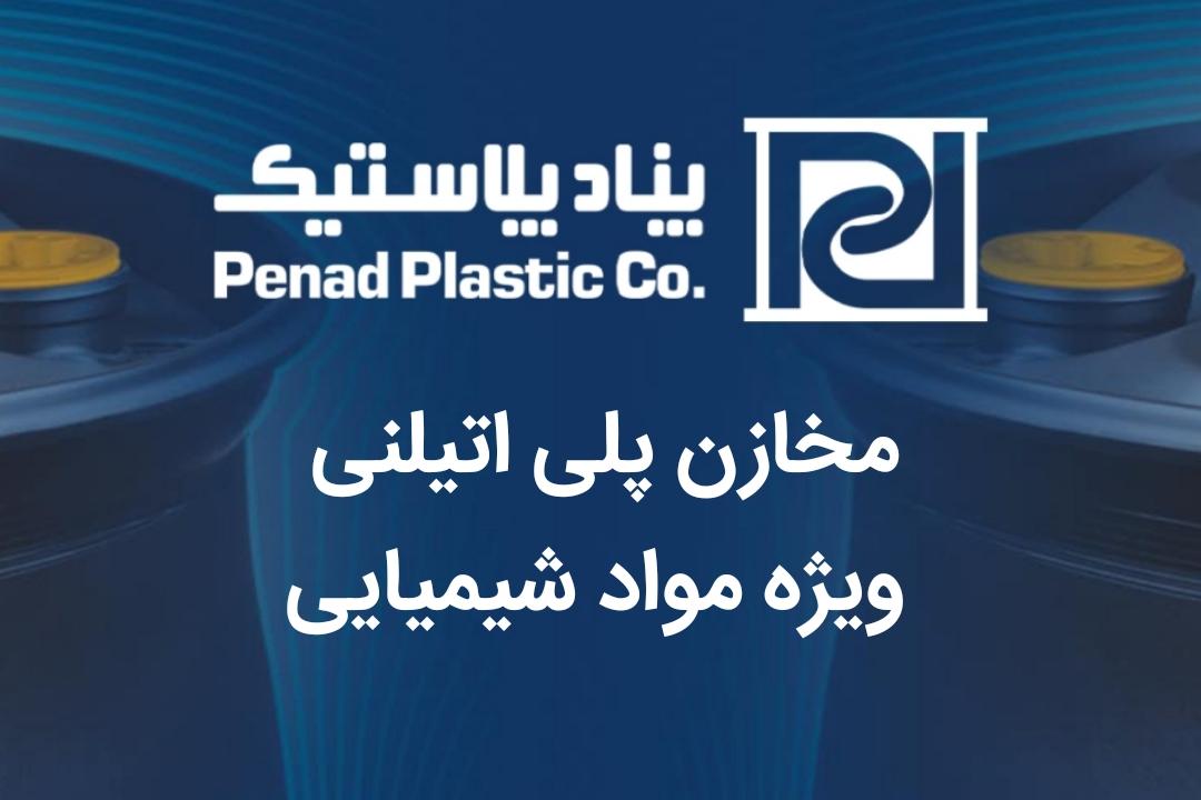 مخازن پلی اتیلنی ویژه مواد شیمیایی