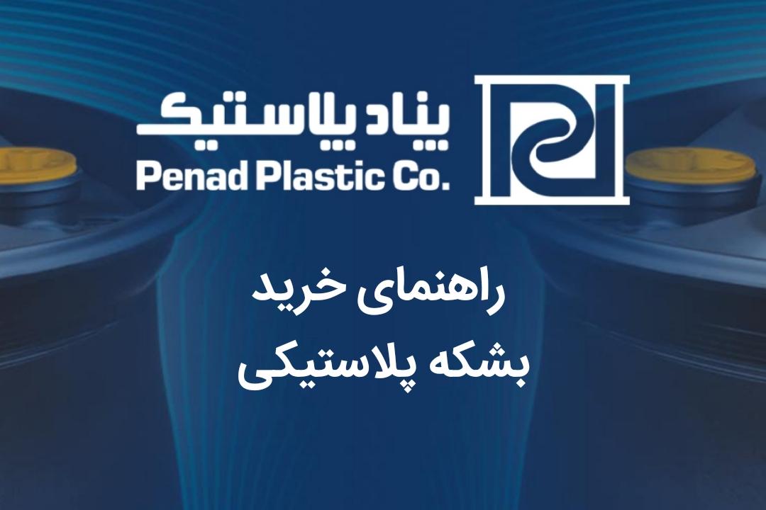 راهنمای خرید بشکه پلاستیکی