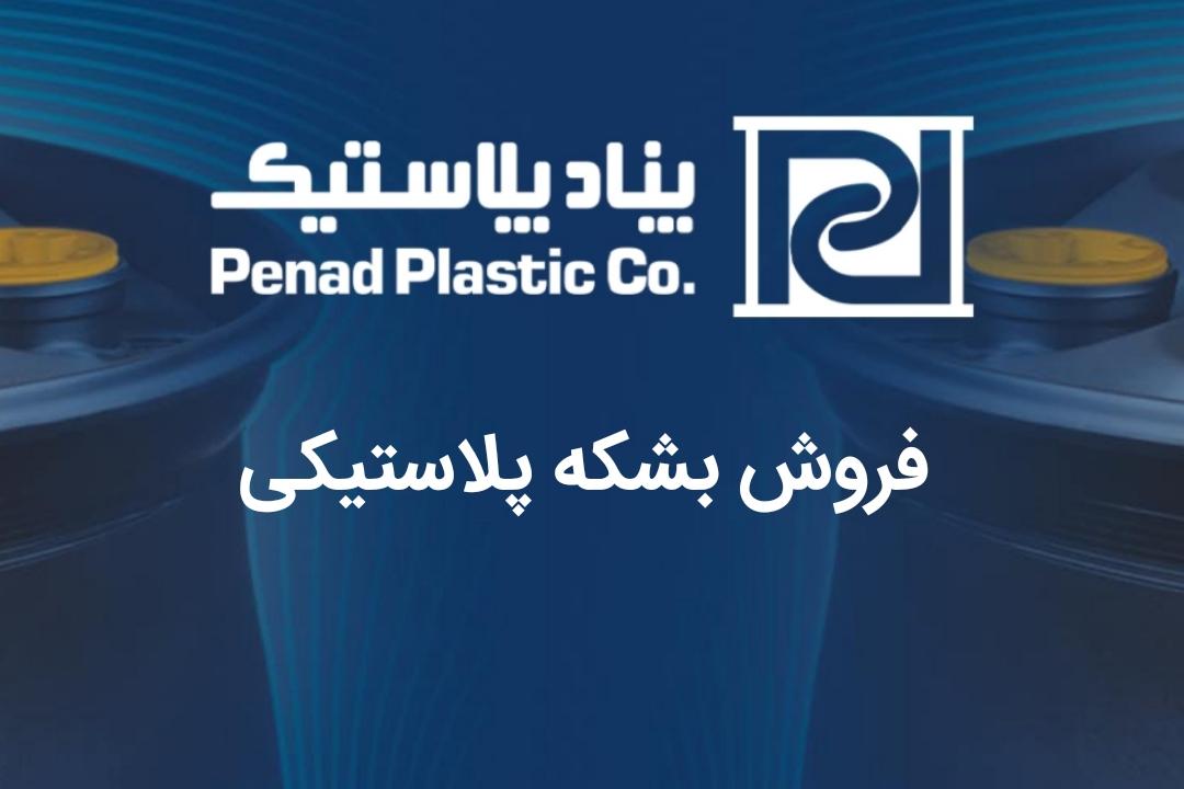فروش بشکه پلاستیکی