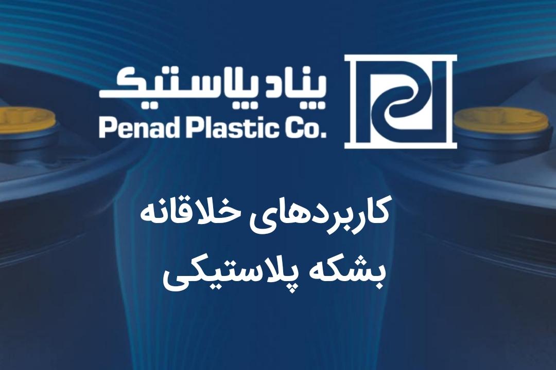 کاربرد های خلاقانه بشکه پلاستیکی