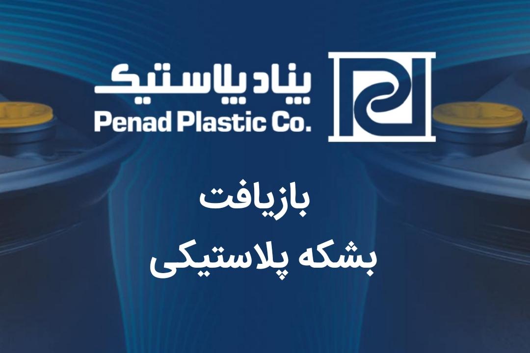 بازیافت بشکه پلاستیکی