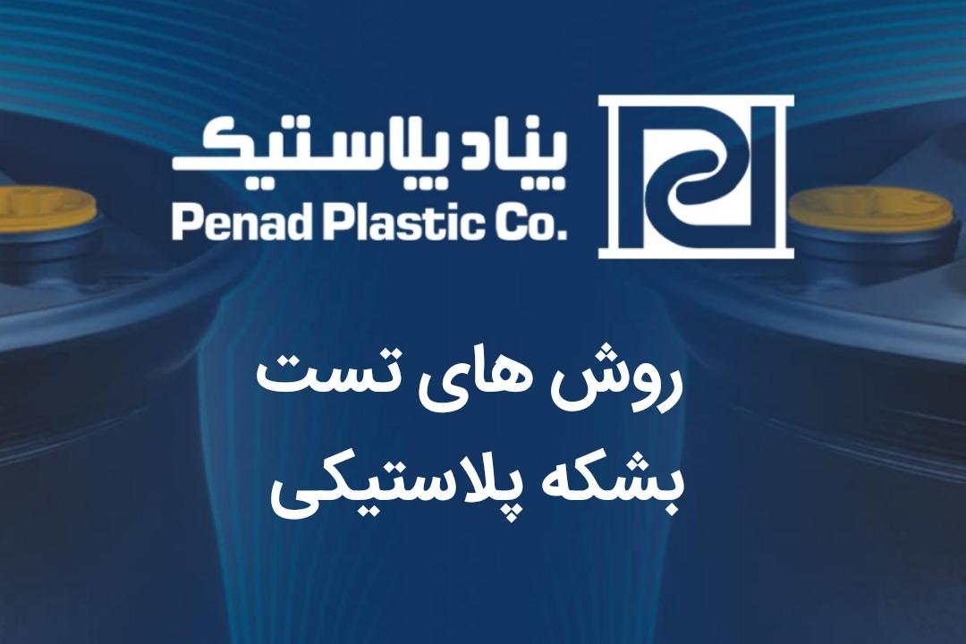 روش های تست بشکه پلاستیکی