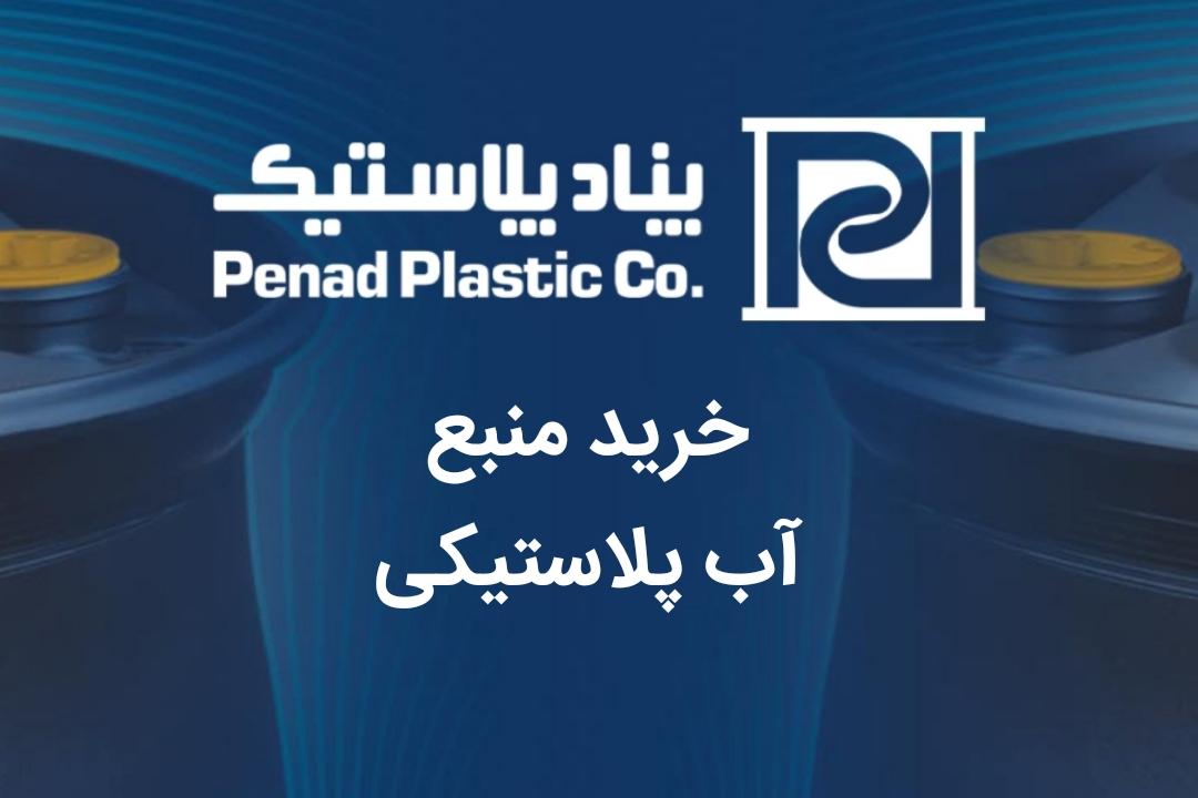 خرید منبع آب پلاستیکی