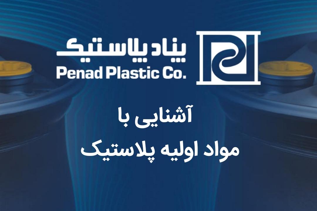آشنایی با مواد اولیه پلاستیک