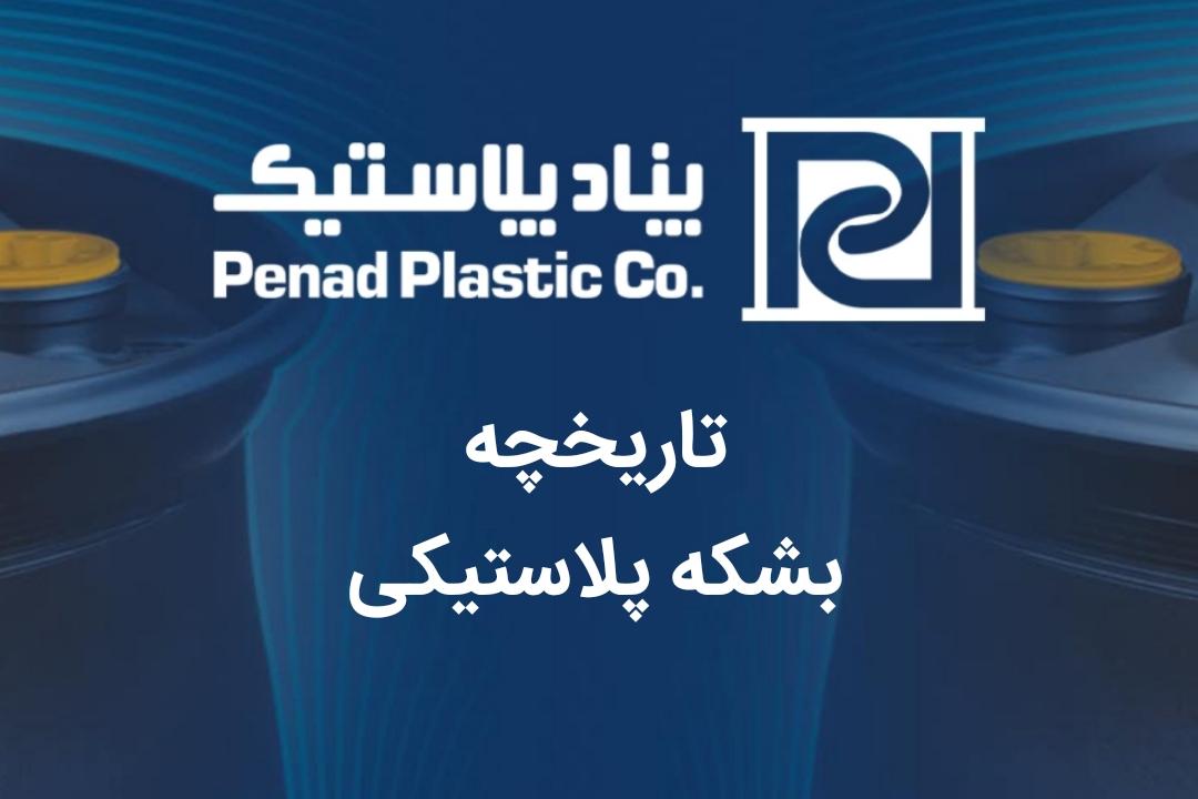 تاریخچه بشکه آبی پلاستیکی