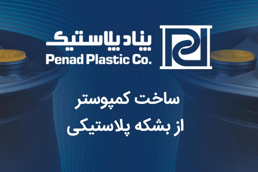 نحوه ساخت کمپوستر از بشکه پلاستیکی