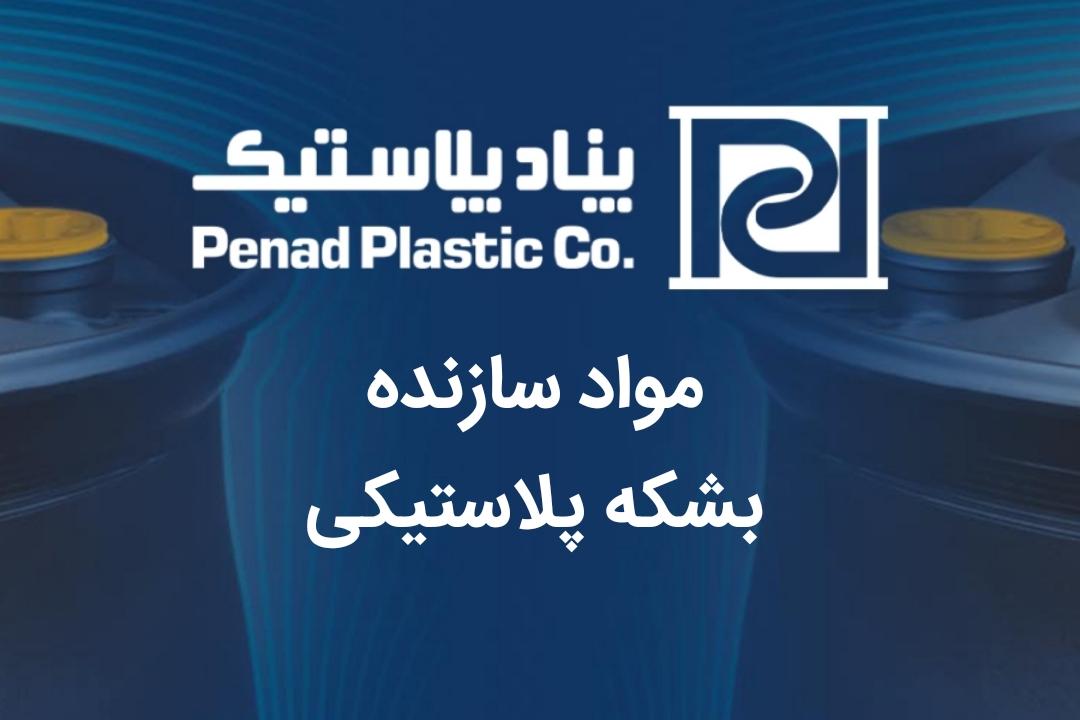 مواد سازنده بشکه پلاستیکی