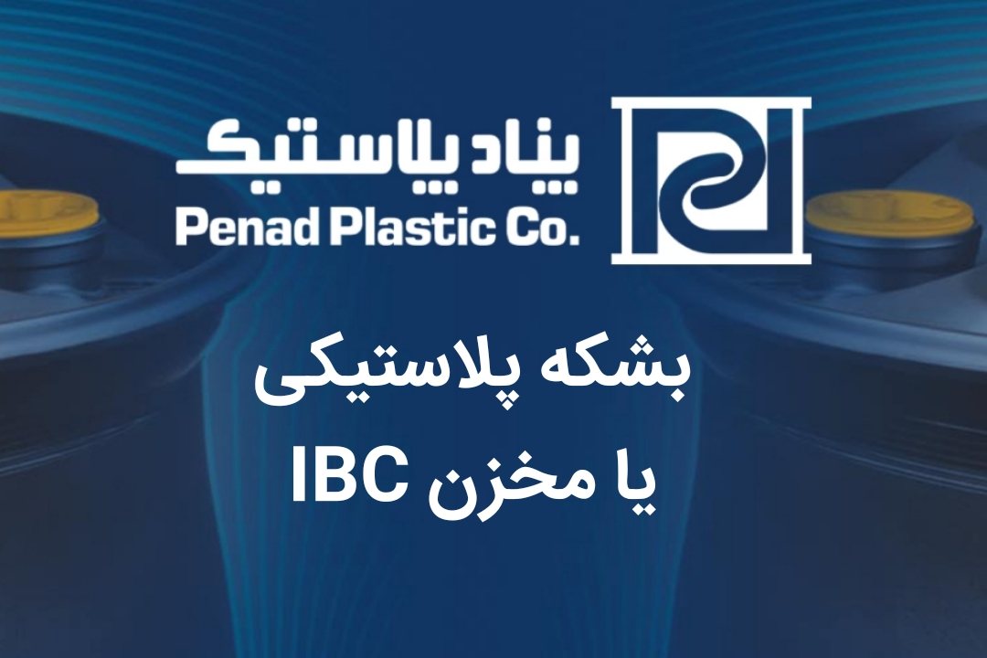 بشکه پلاستیکی یا مخزن IBC؟