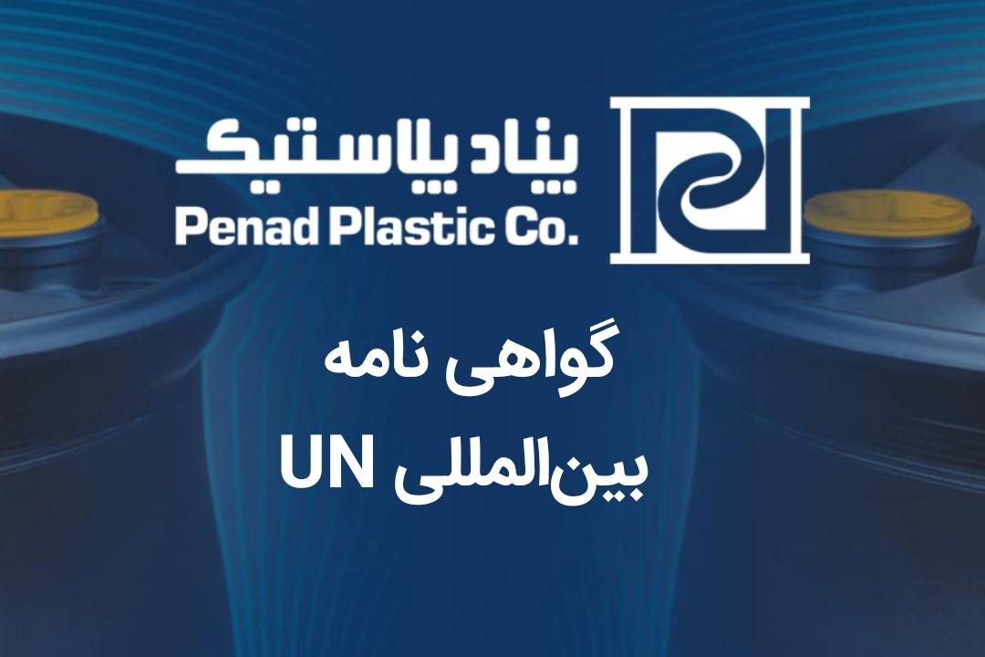 بشکه دارای گواهینامه بین المللی UN