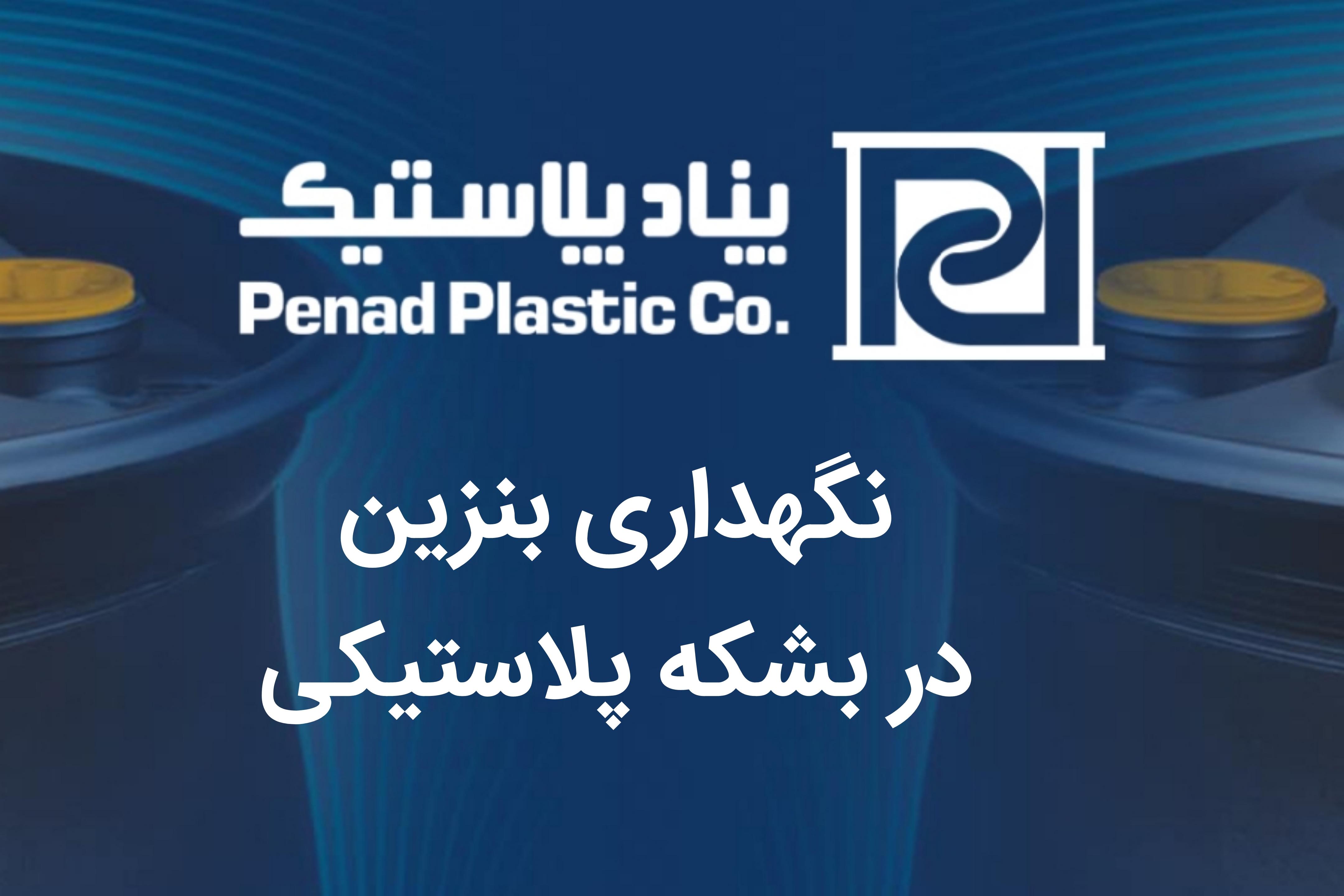 نگهداری بنزین در پلاستیک
