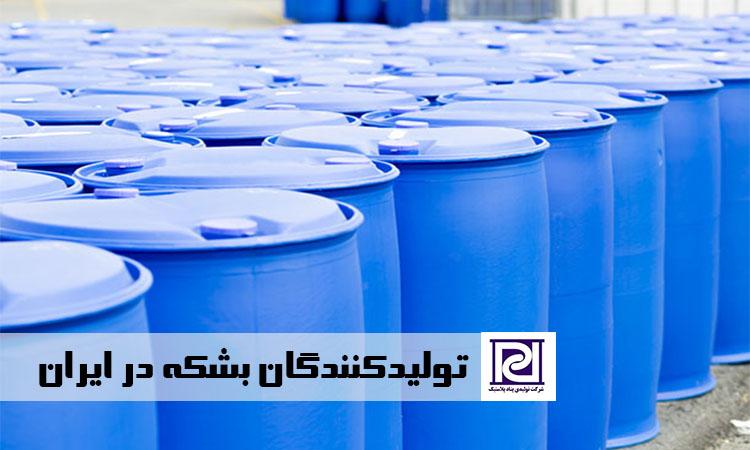 تولیدکنندگان بشکه در ایران