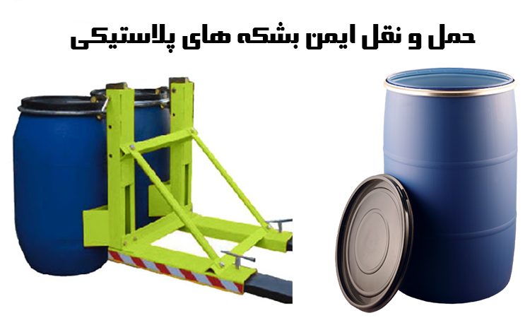 حمل و نقل ایمن بشکه های پلاستیکی
