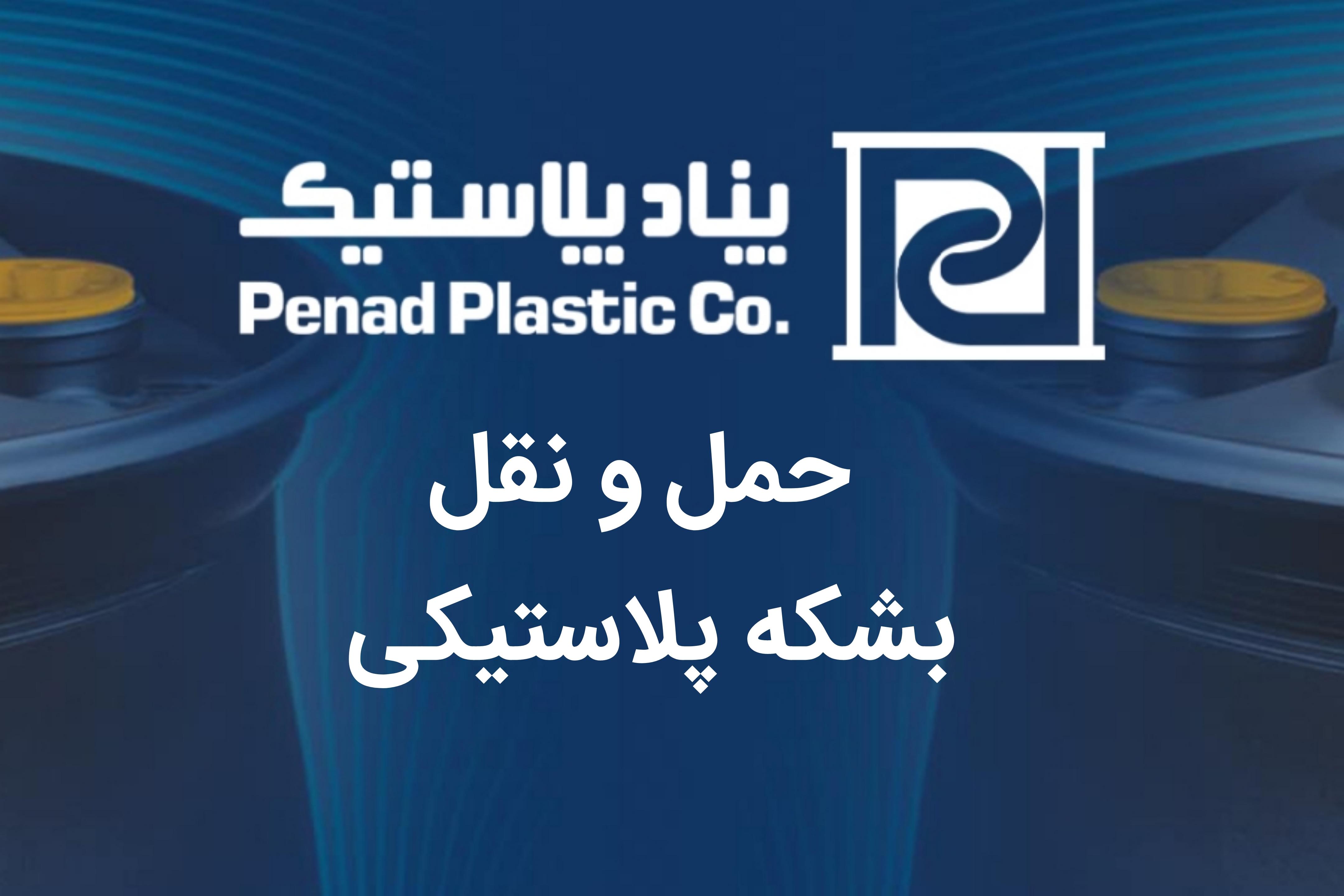 5 نکته مهم حمل و نقل بشکه های پلاستیکی