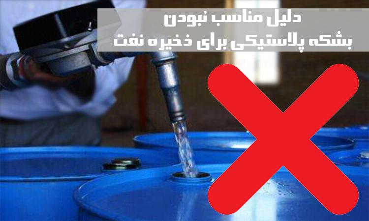 ذخیره نکردن نفت در بشکه آبی پلاستیکی
