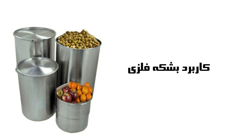 ذخیره مواد غذایی در بشکه های استیل