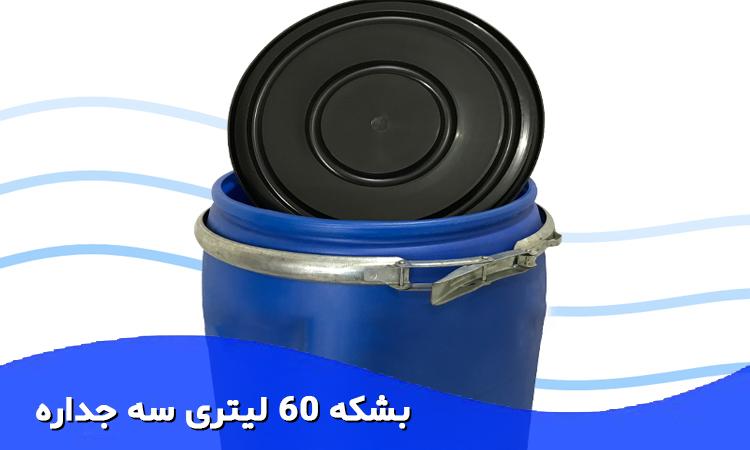 کاربرد بشکه 60 لیتری 3 جداره