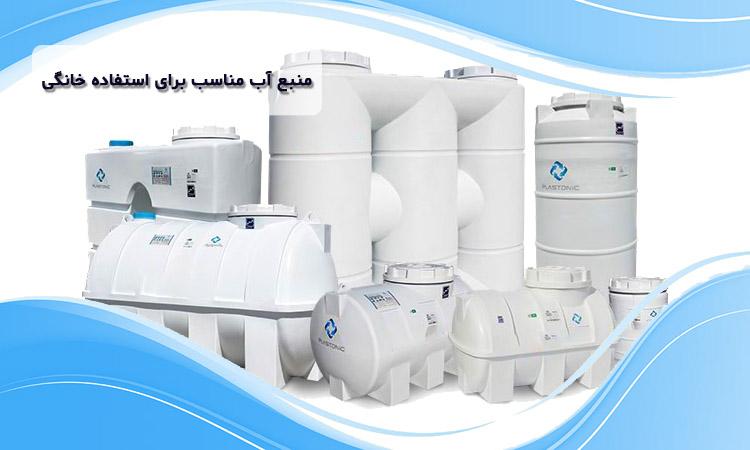 انواع منبع آب