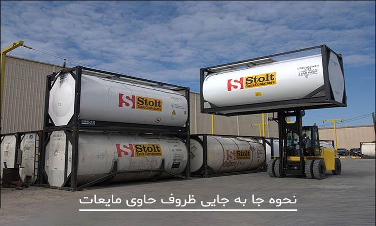 حمل و نقل مایعات با بشکه