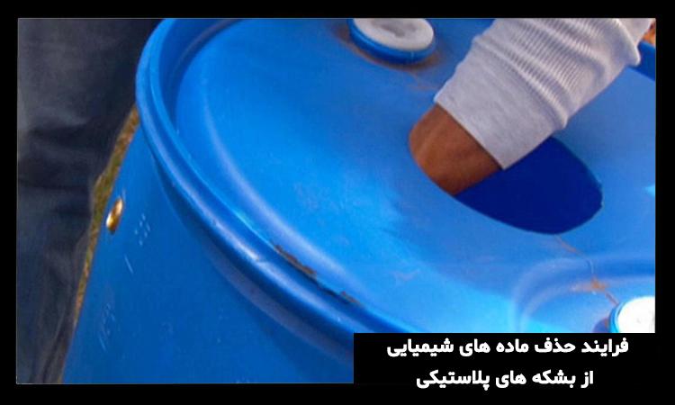 حذف ماده های شیمیایی از بشکه 220 لیتری