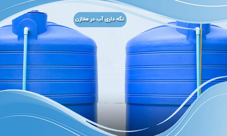 ذخیره آب در مخازن پلی اتیلنی