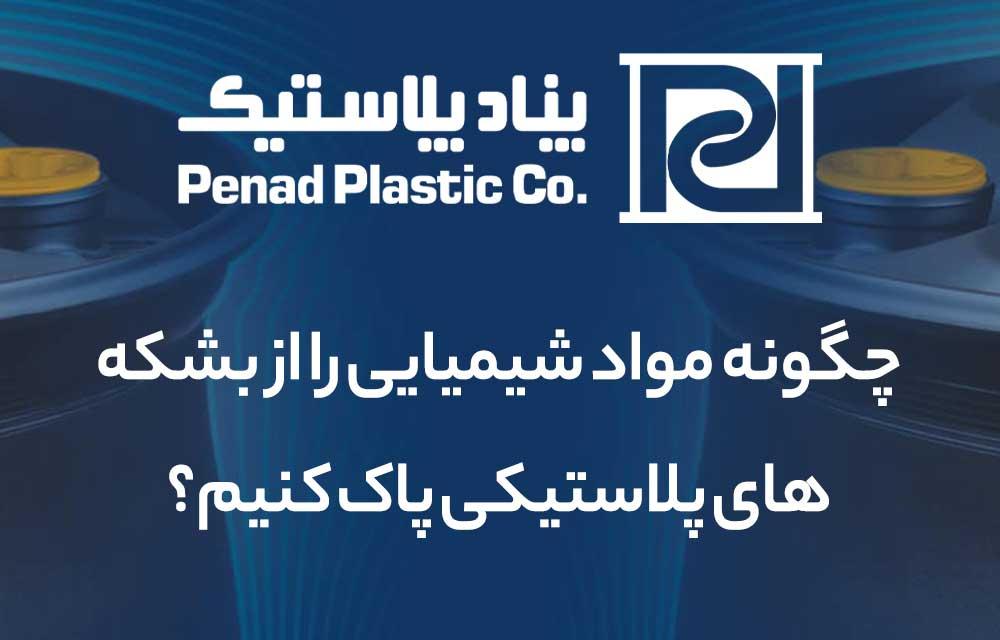 چگونه مواد شیمیایی را از بشکه های پلاستیکی پاک کنیم؟