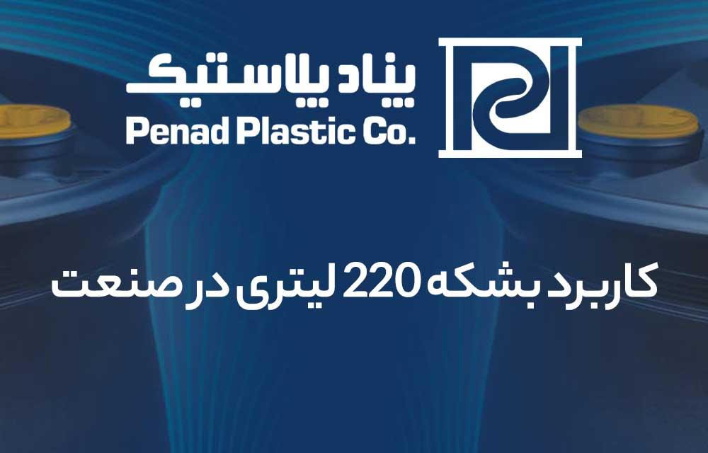کاربرد بشکه 220 لیتری در صنعت
