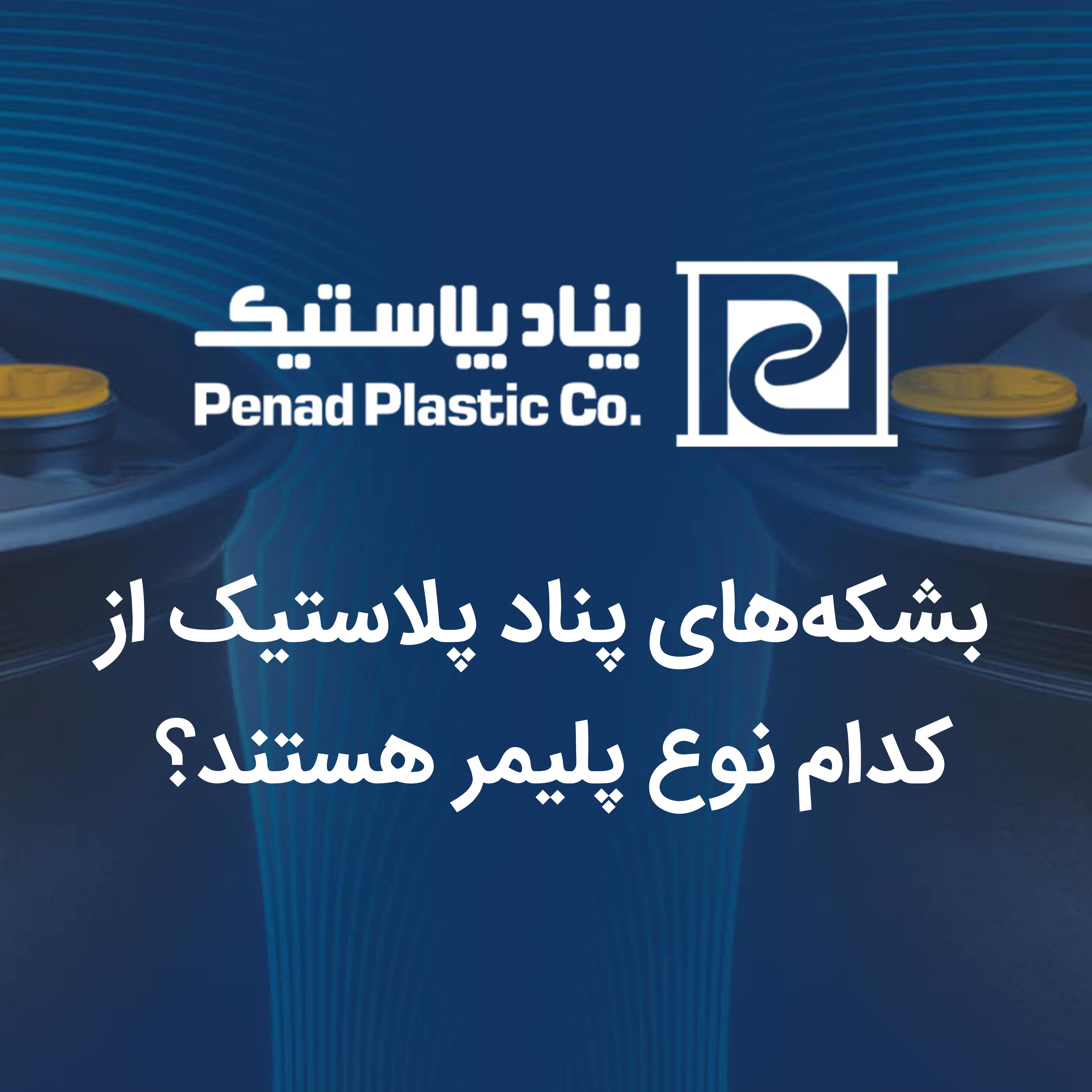 بشکه های پلاستیکی پناد پلاستیک از کدام نوع پلیمر هستند؟
