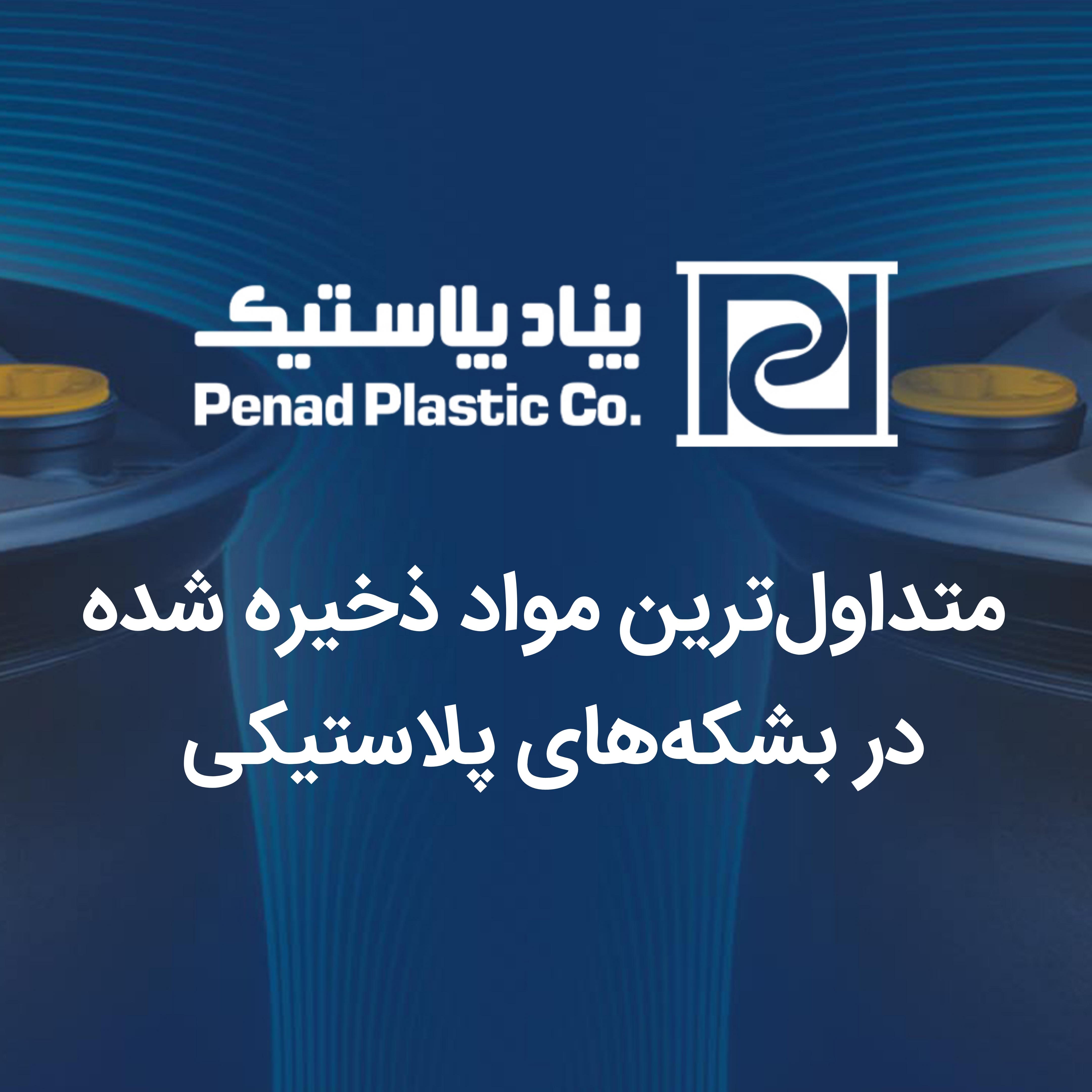 متداول ترین مواد ذخیره شده در بشکه های پلاستیکی