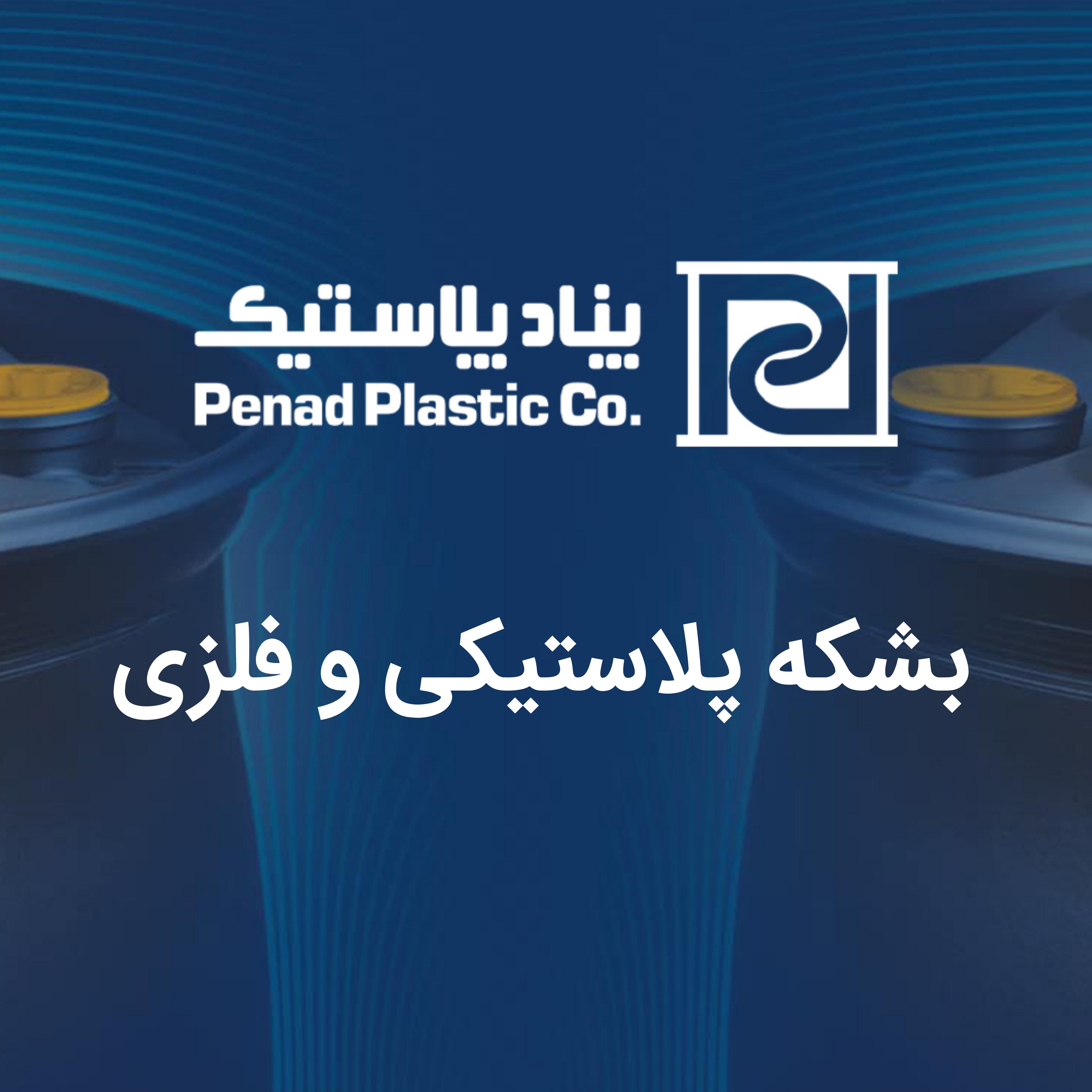 بشکه پلاستیکی و فلزی : انتخاب درست و کاهش هزینه ها