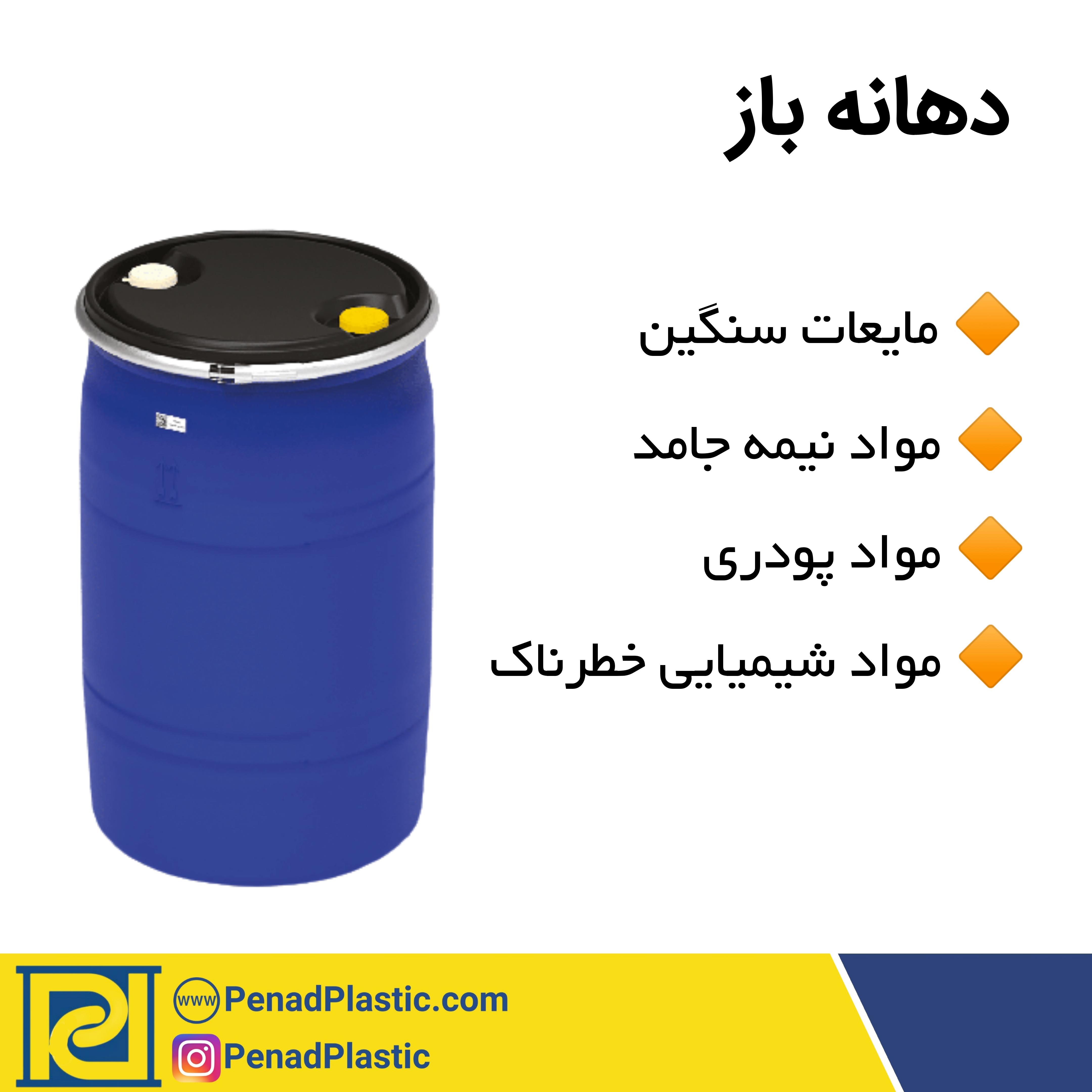 پناد پلاستیک ارائه دهنده قابل اعتماد بشکه پلاستیکی