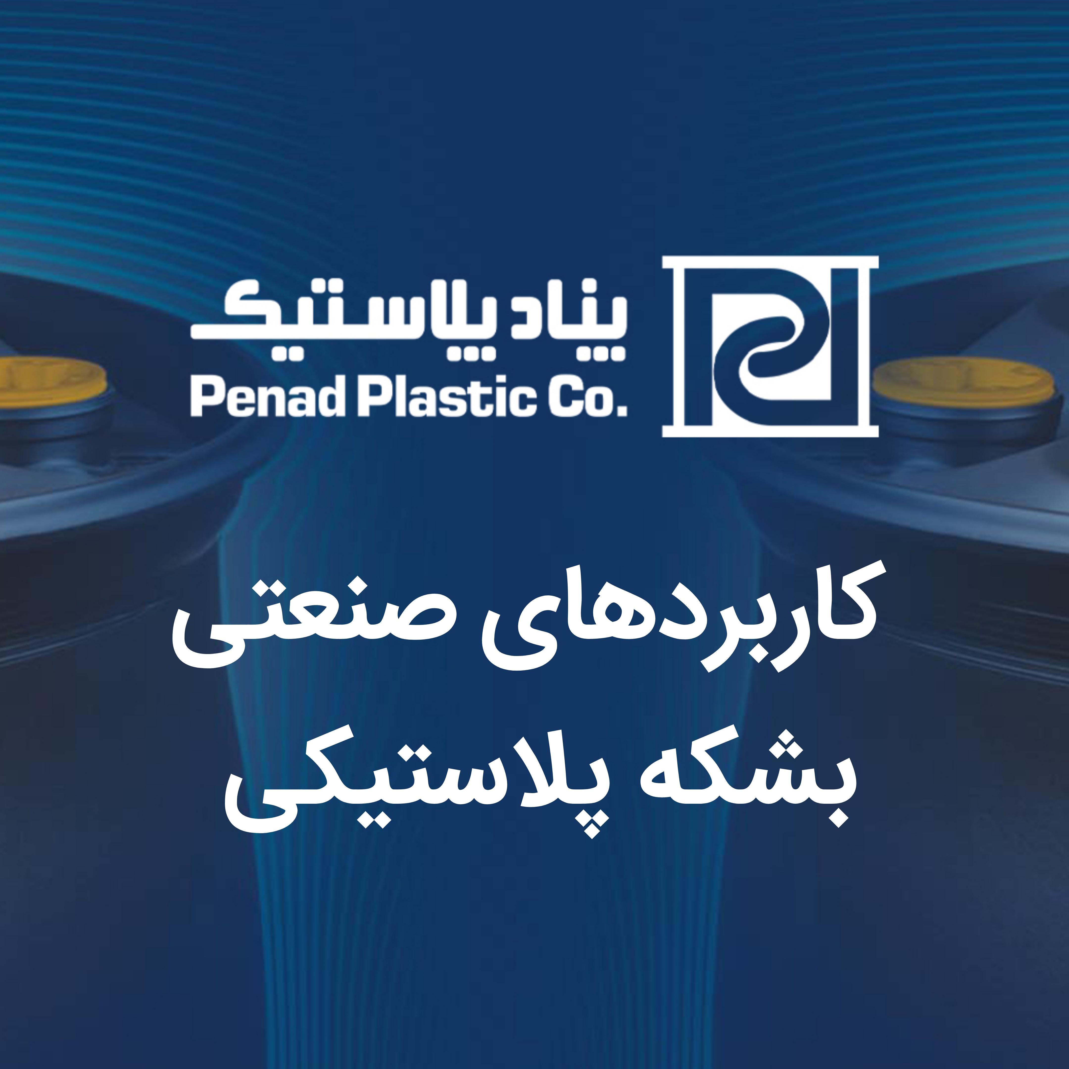 کاربردهای صنعتی بشکه پلاستیکی