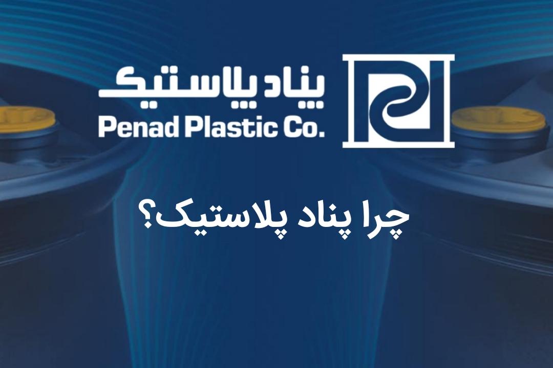 پناد پلاستیک ارائه دهنده قابل اعتماد بشکه پلاستیکی برای فروش