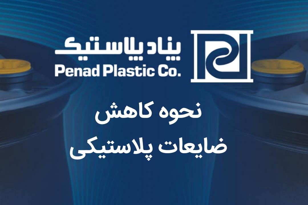 نحوه کاهش ضایعات پلاستیکی در صنعت بسته بندی و کاهش آلودگی