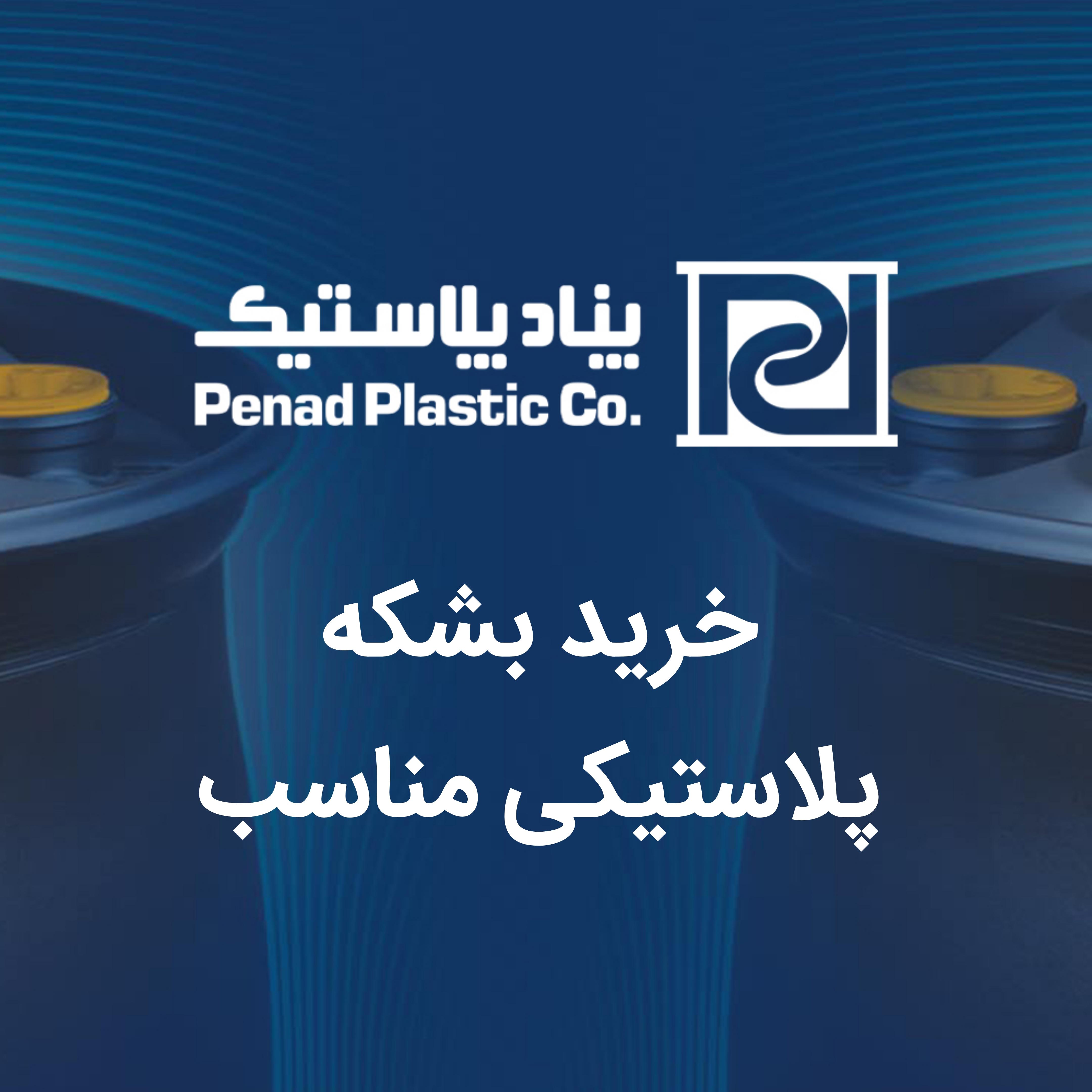 چگونه مناسب ترین بشکه پلاستیکی را خریداری کنیم؟