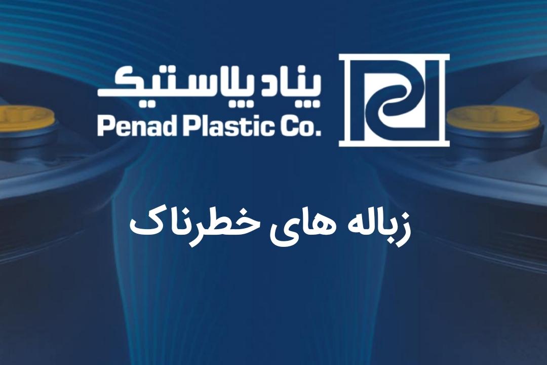 زباله های خطرناک و انواع ظروف مخصوص برای ذخیره و دفع آن