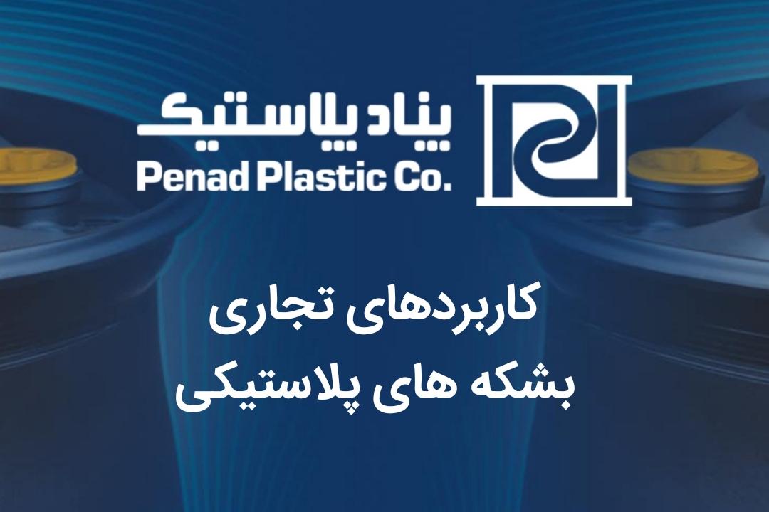 کاربرد های تجاری بشکه های پلاستیکی