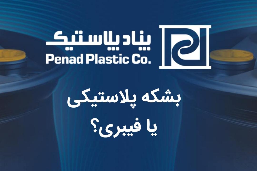 بشکه پلاستیکی یا بشکه فیبری؟