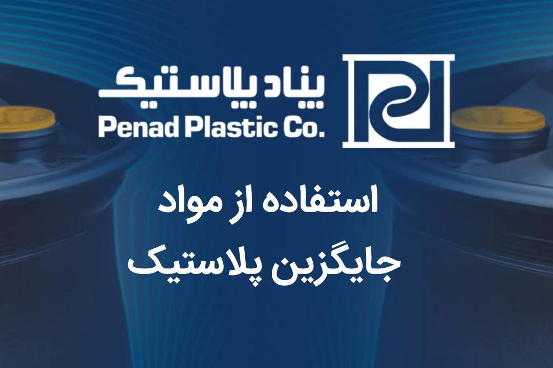 استفاده از مواد جایگزین پلاستیک و نقش آن در تغییرات اقلیمی