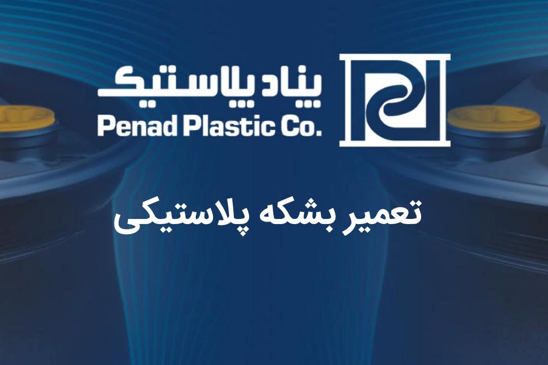تعمیر بشکه پلاستیکی